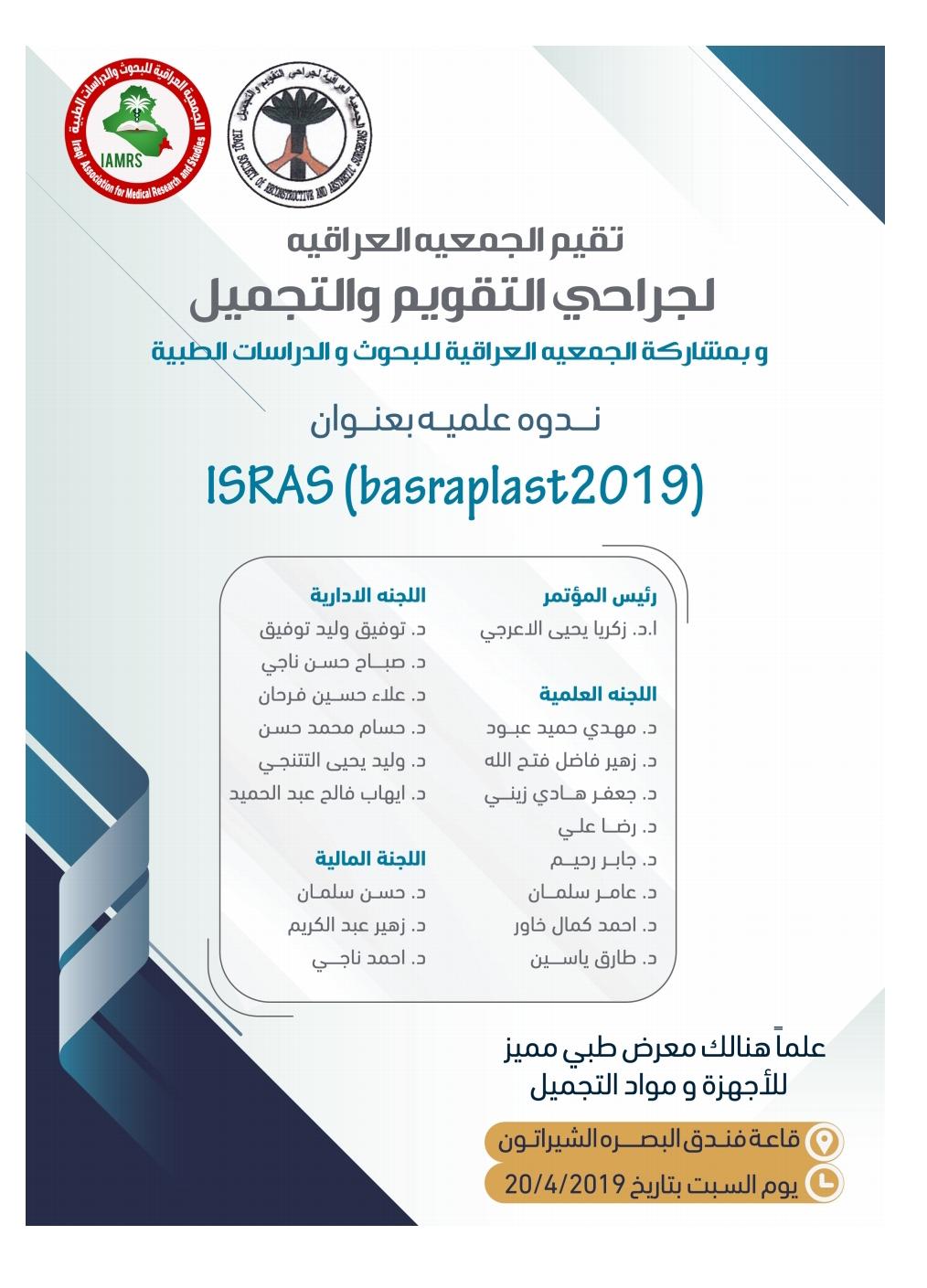 Basraplast 2019 Registration