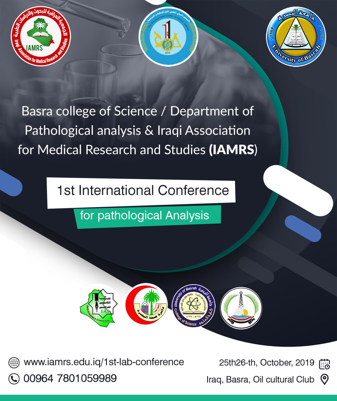 Basra 1st International Lab. Conference