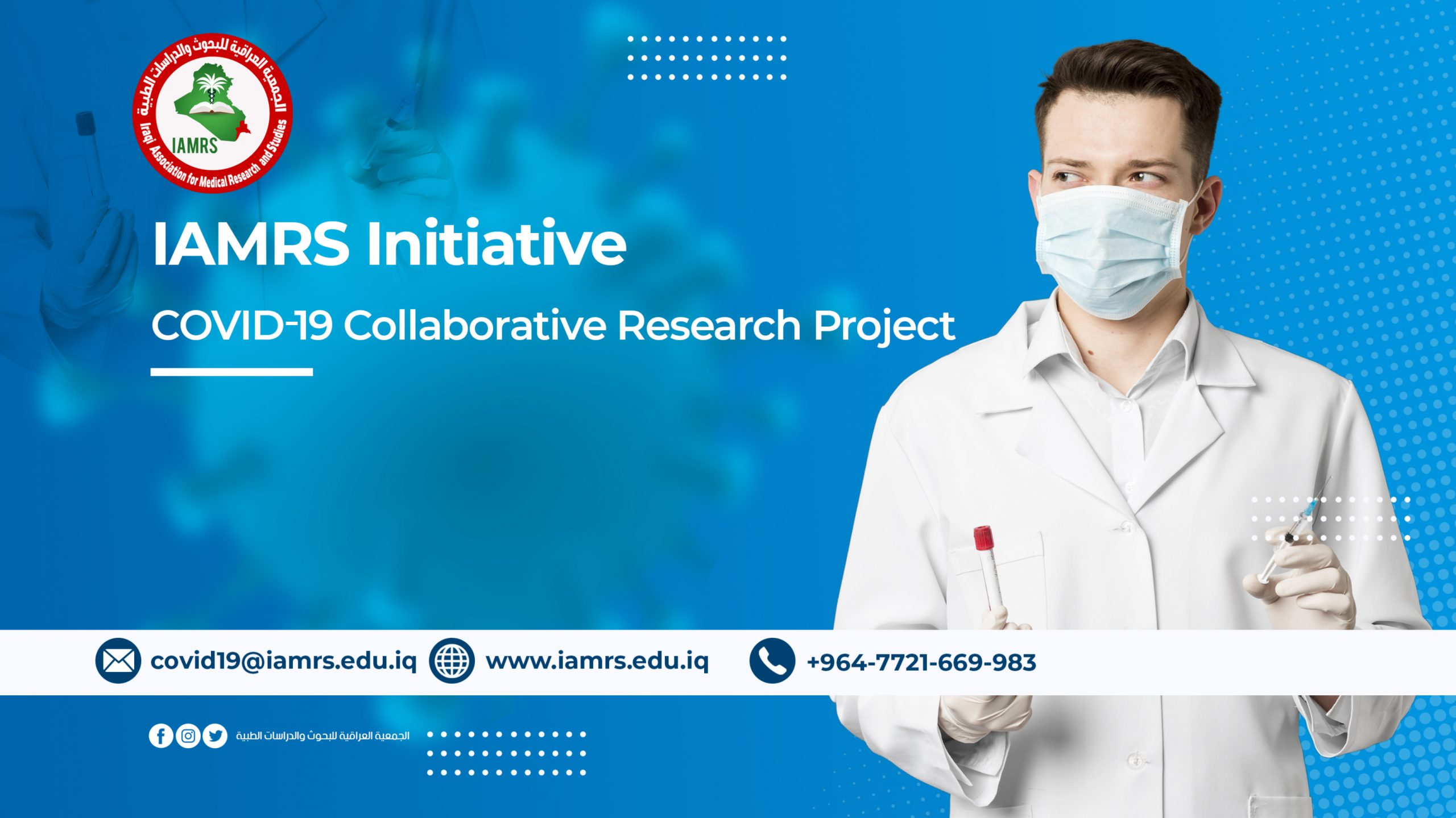 IAMRS COVID-19 Research Initiative