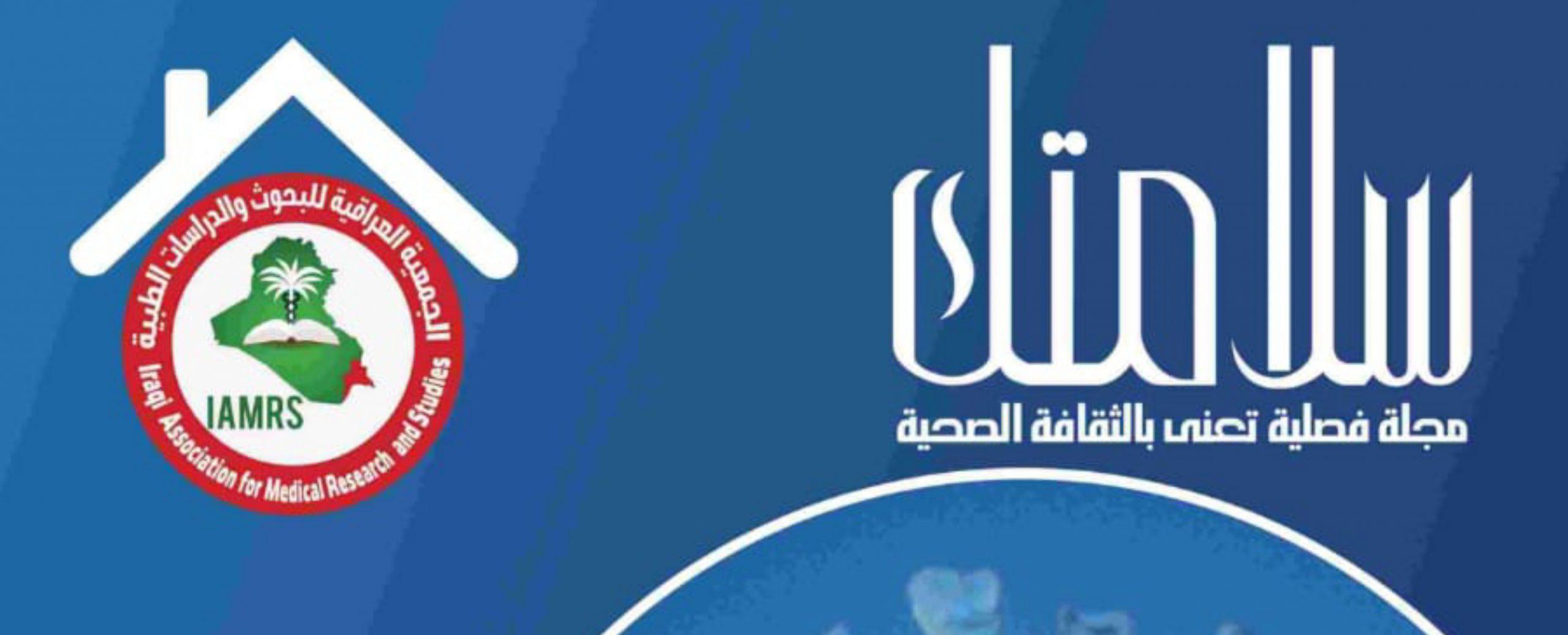 Salamatak Journal (Special Edition)