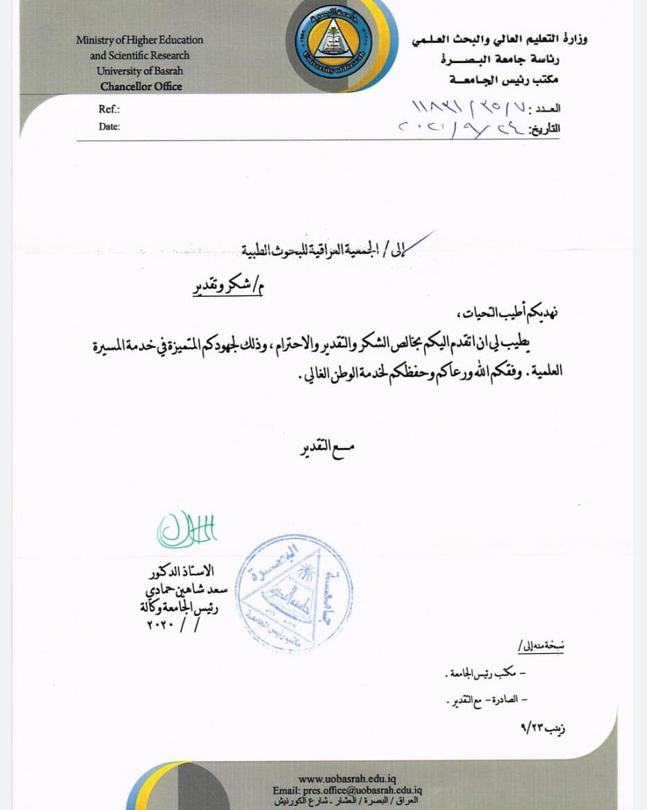 Basrah University is Honouring IAMRS