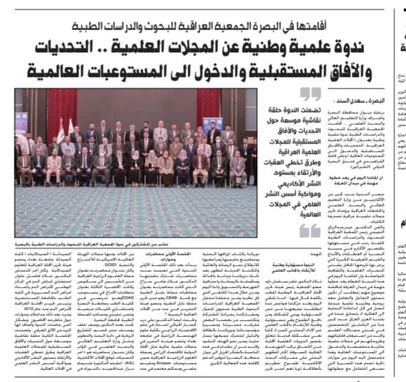 Alsabah Aljadeed News