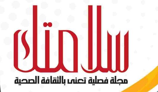Salamatak Journal 6th Issue