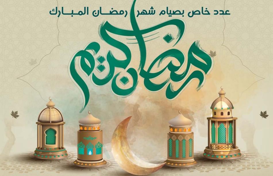 Salamatak Ramadan Special Issue