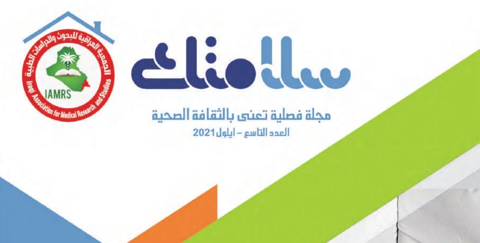 Salamatak Journal 9th Issue