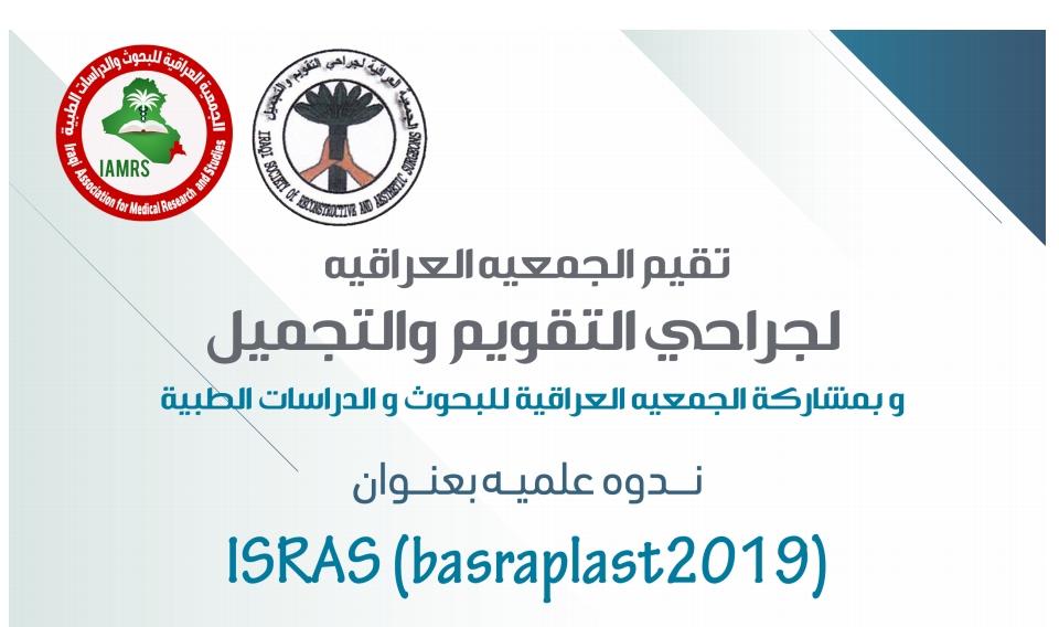 Basra Plast 2019
